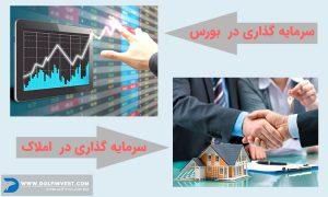 سرمایه گذاری در مسکن یا بورس