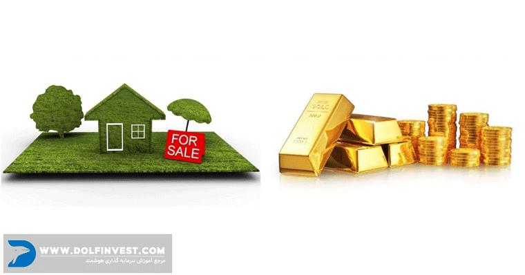 سرمایه گذاری در مسکن بهتر است یا طلا