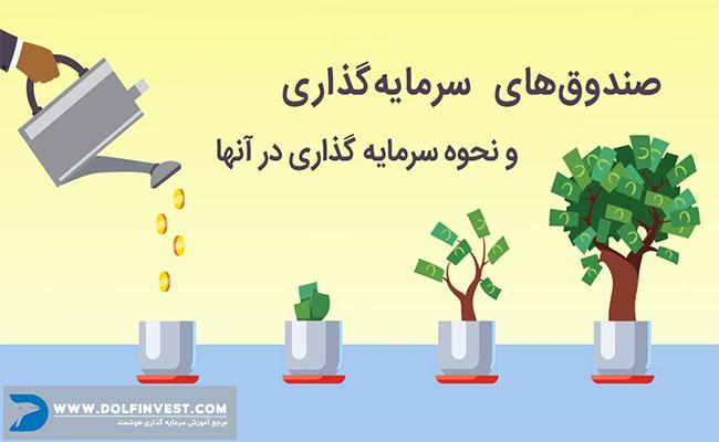 انواع صندوق سرمایه گذاری در بورس