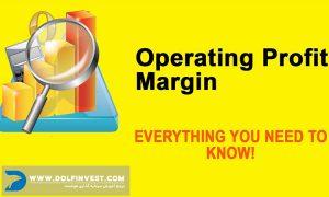 حاشیه سود عملیاتی