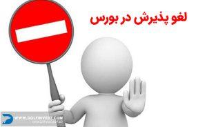 لغو پذیرش در بورس