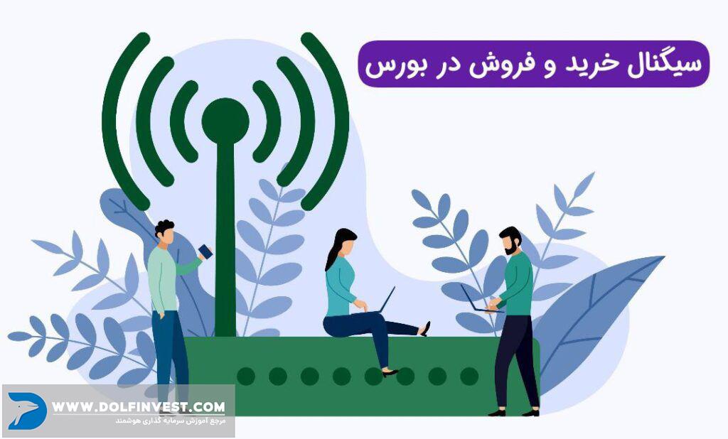 سیگنال بورس