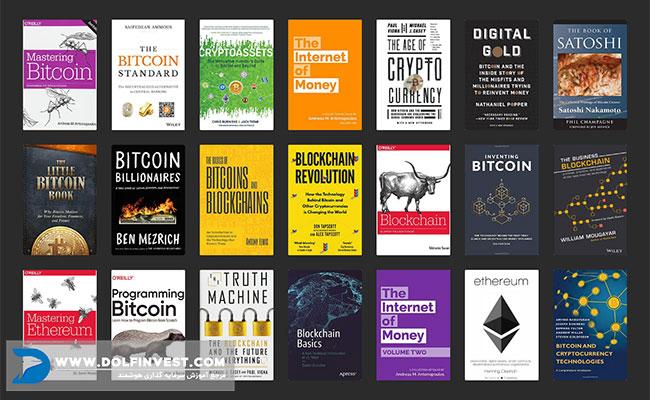 کتاب ارز دیجیتال