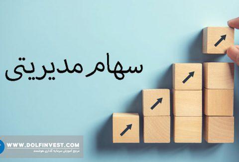 سهام مدیریتی چیست