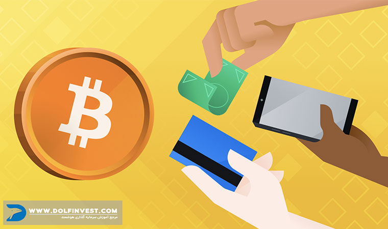 اموزش خرید و فروش ارز دیجیتال