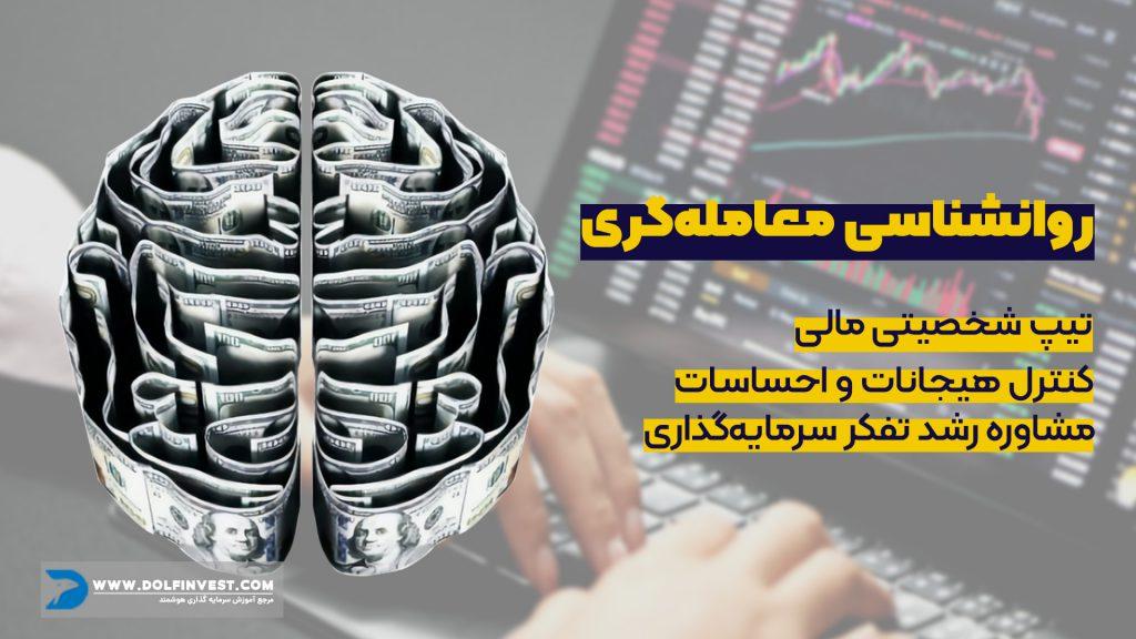 روانشناسی-web