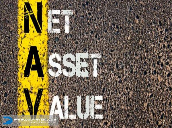 ارزش خالص دارایی های شرکت ها